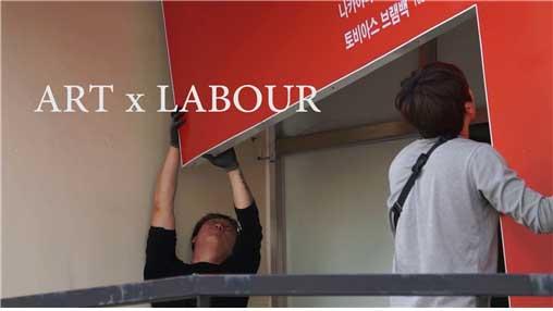 <신청자 A, ART x LABOUR>, 단 채널 영상, 10′00″, 2018