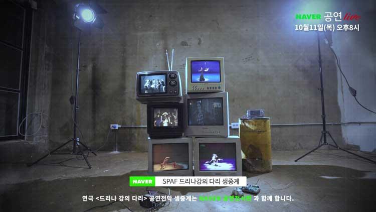 2018 서울국제공연예술제 개막작, 연극 [드리나 강의 다리] 생중계 예고영상 갈무리