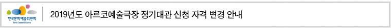 2019년도 아르코예술극장 정기대관 신청 자격 변경 안내