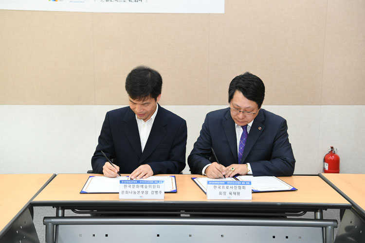 붙임1. 협약서 서명 (왼쪽부터) 강병주 문화나눔본부장, 육재원 한국프로사진협회장