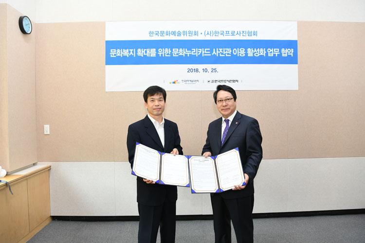 붙임2. 협약서 교환 (왼쪽부터) 강병주 문화나눔본부장, 육재원 한국프로사진협회장