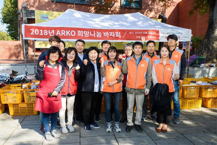 사진1. ARKO 희망나눔봉사단과 한국구세군 희망나누미 단체사진