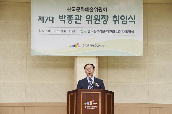 박종관 제7대 신임위원장 예술위 취임식 사진