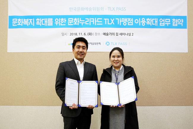 보도용_TLX X 한국문화예술위원회