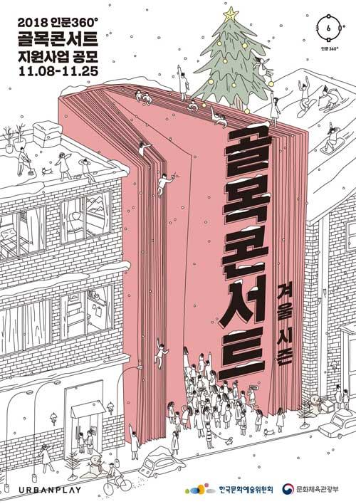 골목콘서트_겨울시즌_웹포스터