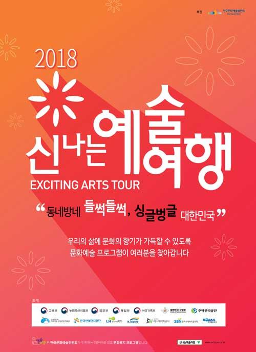 별첨1. 2018 신나는 예술여행 포스터(한국문화예술위원회 제공)