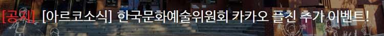 [아르코소식] 한국문화예술위원회 카카오 플친 추가 이벤트!