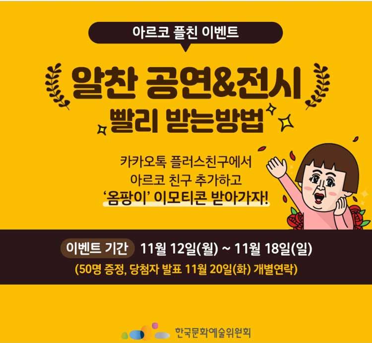 [아르코소식] 한국문화예술위원회 카카오 플친 추가 이벤트! 1