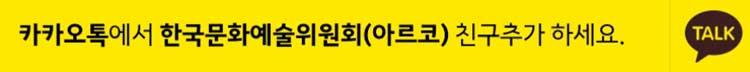 [아르코소식] 한국문화예술위원회 카카오 플친 추가 이벤트! 3