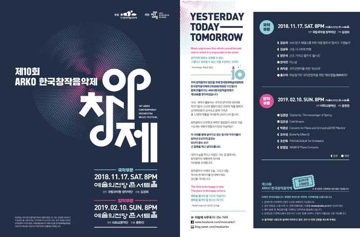 제10회 ARKO한국창작음악제