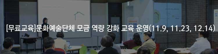 [무료교육]문화예술단체 모금 역량 강화 교육 운영(11.9, 11.23, 12.14)