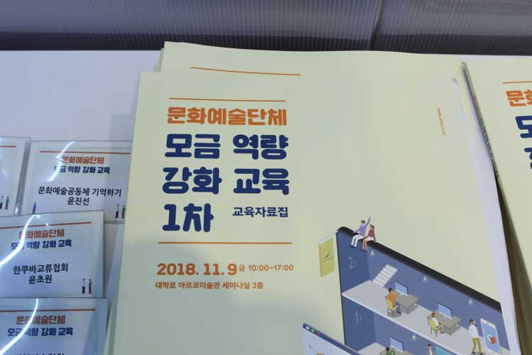 [무료교육]문화예술단체 모금 역량 강화 교육 운영(11.9, 11.23, 12.14) 1