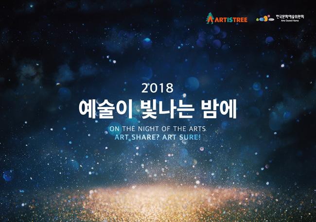 2018예술이 빛나는 밤에