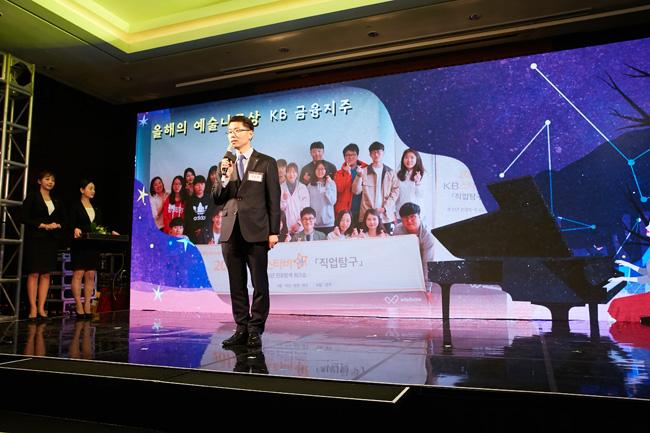 (사진3) 2017년도 '올해의 예술나무상' 수상 기업 KB 금융지주