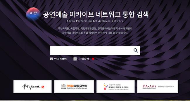 공연예술 아카이브 네트워크(K-판) 검색 화면