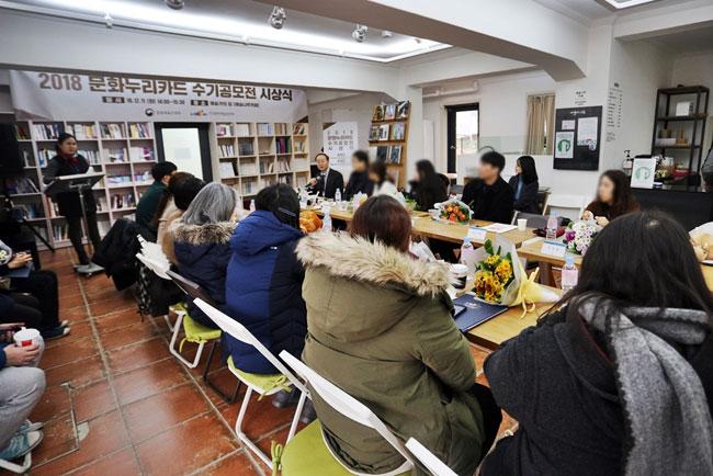문화누리카드, 2018년 문화누리카드 이용자 수기 공모전'시상식 개최)