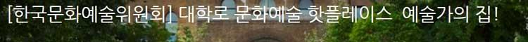 [한국문화예술위원회] 대학로 문화예술 핫플레이스  예술가의 집!