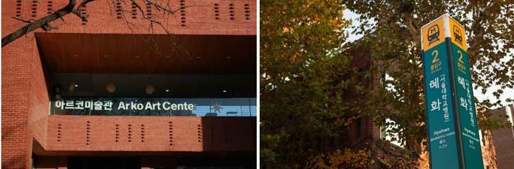 대학로에 오면 못 볼 수가 없는 마로니에공원과 빨간벽돌건물!