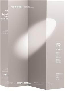 예술위, 아카데미 성과보고 시리즈  박관택 개인전 《여백》 개최