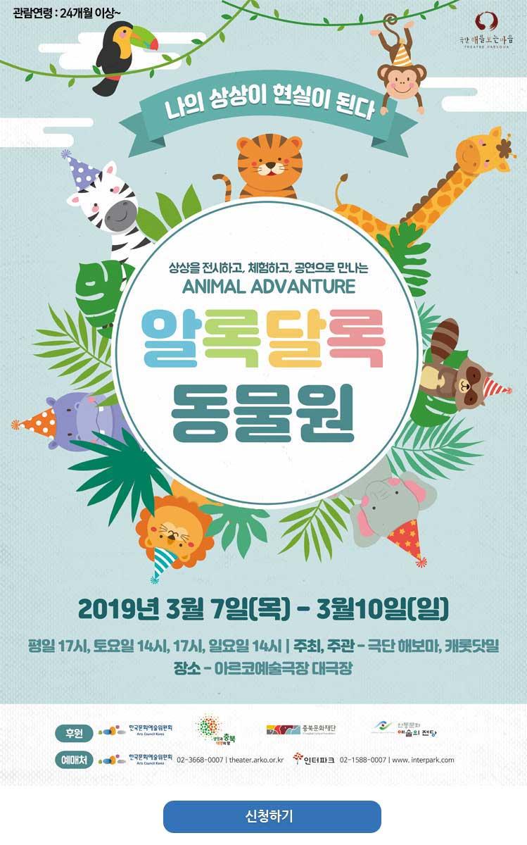 포스터[알록달록 동물원]에 어린이 여러분을 초대합니다3월 7일~3월 10일    [자세히 보기]극단 해보마에서는 2018년 전국공연장상주단체 성과발표회의 최우상 수상을 기념하여 서울에서 어린이 공연으로 여러분을 찾아뵙게 되었습니다. 새학기를 맞아 ['애니멀 어드벤처! 알록달록 동물원]에 여러분을 초대합니다  신청하기