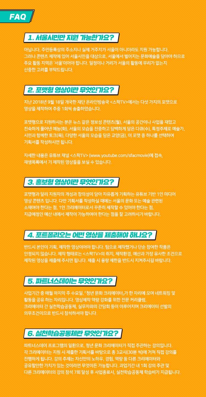 2019년 서울문화재단 <br>「청년 문화 크리에이터」faq