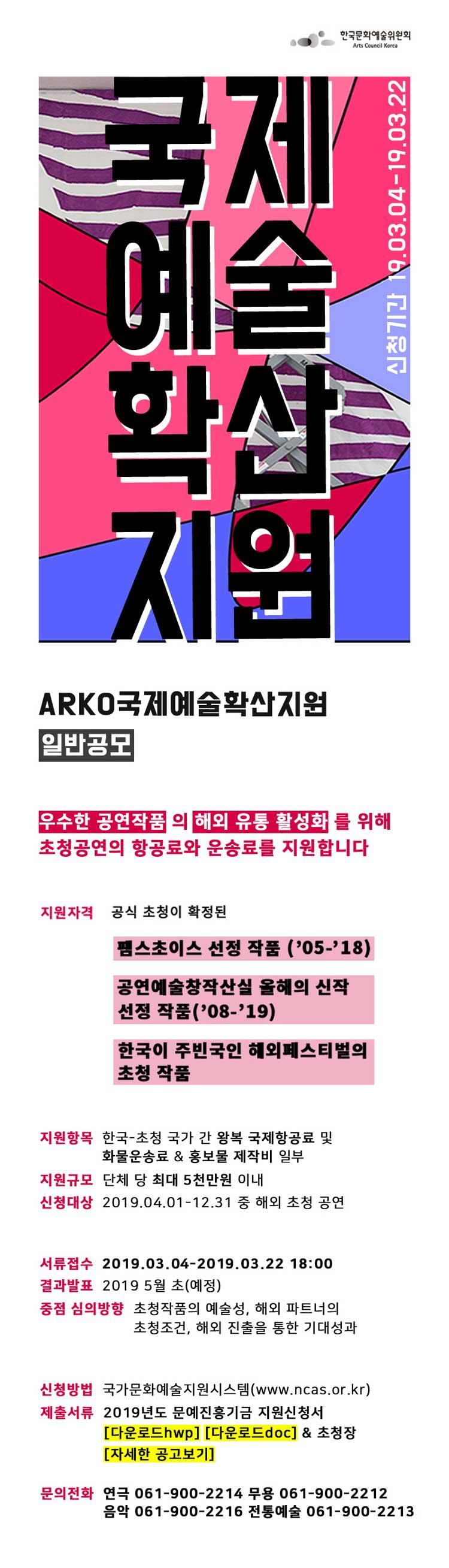 ARKO국제예술확산지원(일반공모) 신청기간 19.03.04-19.03.22 우수한 공연작품의 해외 유통 활성화를 위해 초청공연의 항공료와 운송료를 지원합니다.