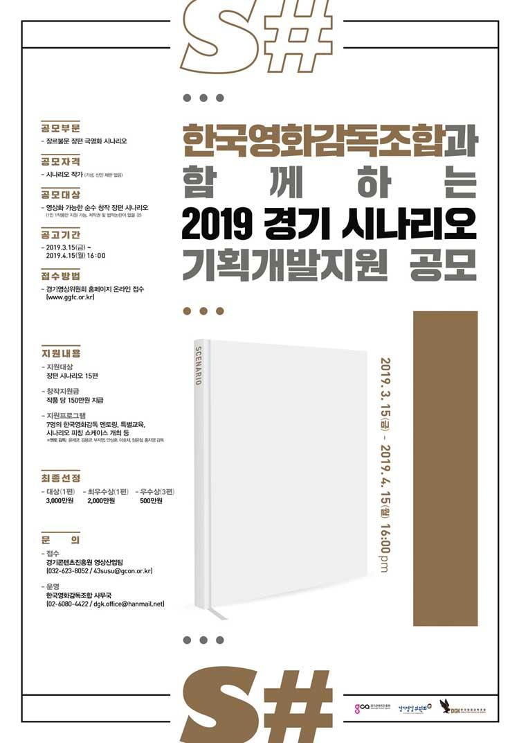한국영화감독조합과 함께하는 2019경기 시나리오 기획개발지원 공모