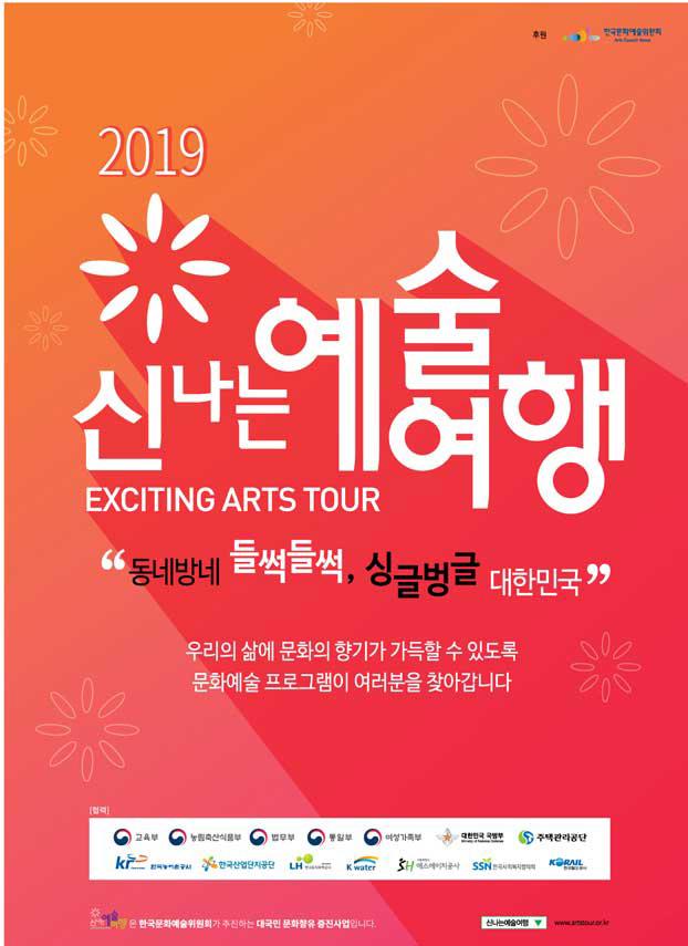 2019 신나는 예술여행 (exciting arts tour)'동네방네 들썩들썩,싱글벙글 대한민국' 우리의 삶에 문화의 향기가 가득할 수 있도록 문화예술 프로그램이 여러분을 찾아갑니다.