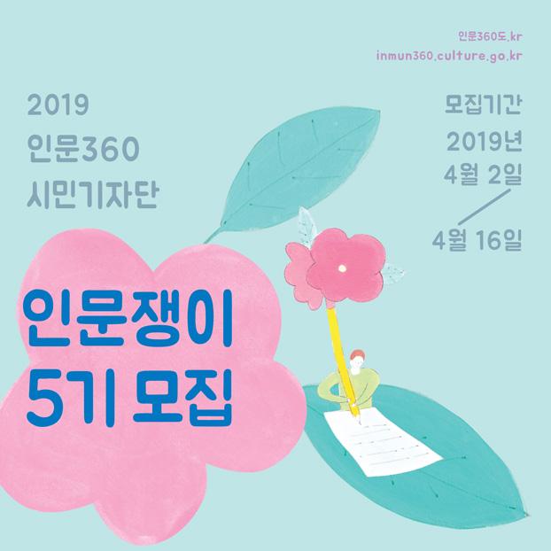 2019 인문360시민기자단 인문쟁이 5기모집(모집기간:2019년4월2일 ~ 4월16일까지)