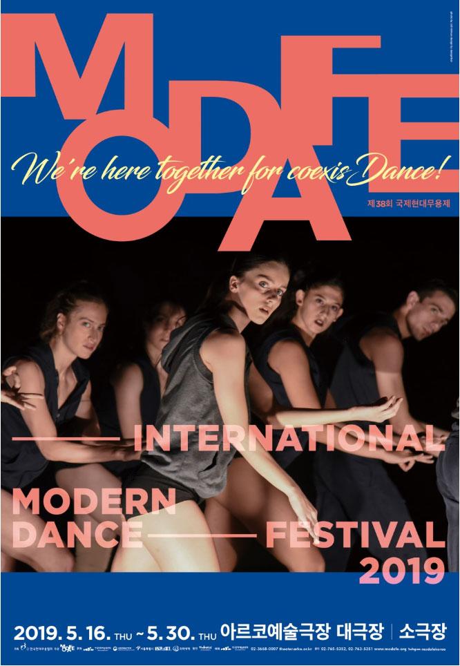 모다페 2019 포스터(2019년 5월16일부터 5월30일까지 아르코예술극장 대극|소극장)