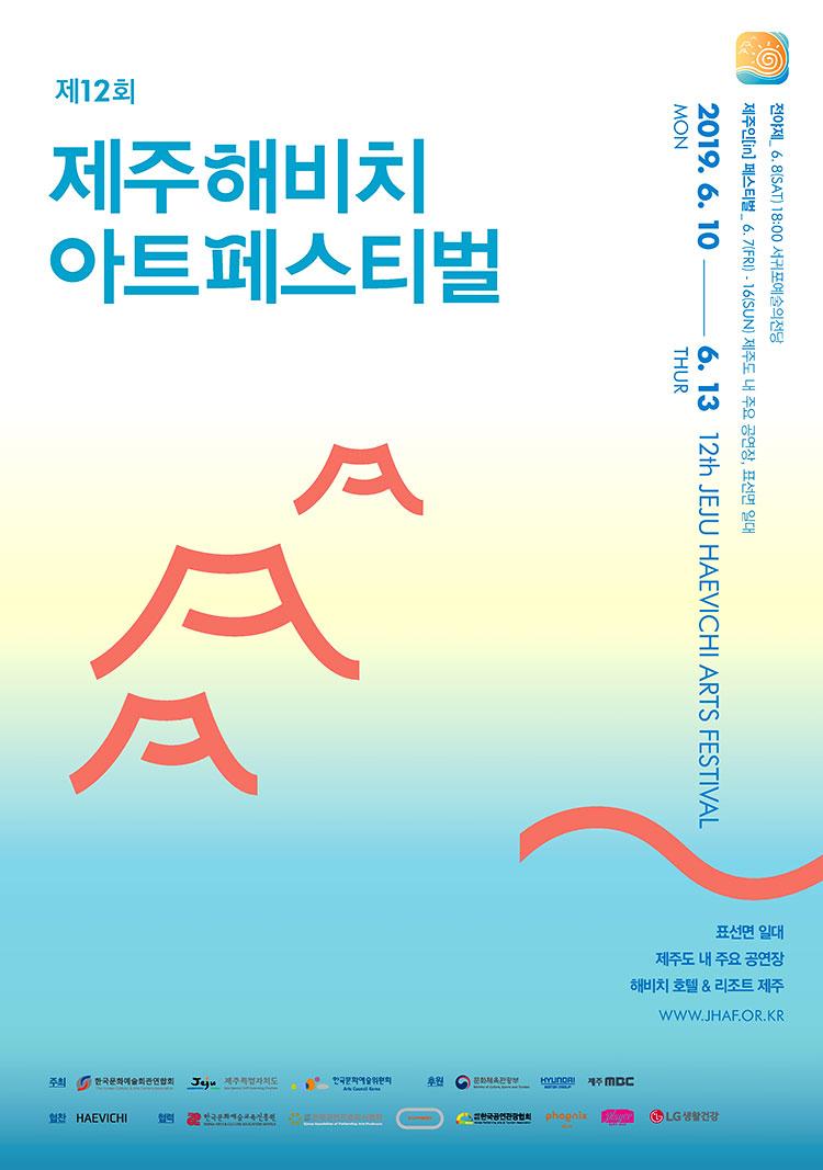 제12회 제주해비치아트페스트벌 2019년6월10일부터 6월13일까지(전야제 6월8일 18시 서귀포예술의전당)