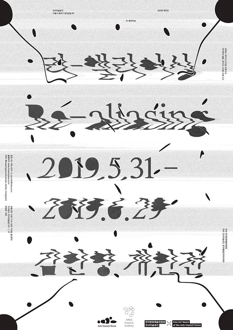 리-앨리어싱(Re-aliasing) 2019.5.31~2019.6.29 김인영 개인전