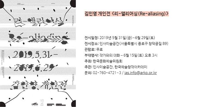 김인영 개인전(리-앨리어싱(Re-aliasing))