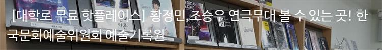 [대학로 무료 핫플레이스] 황정민,조승우 연극무대 볼 수 있는 곳! 한국문화예술위원회 예술기록원