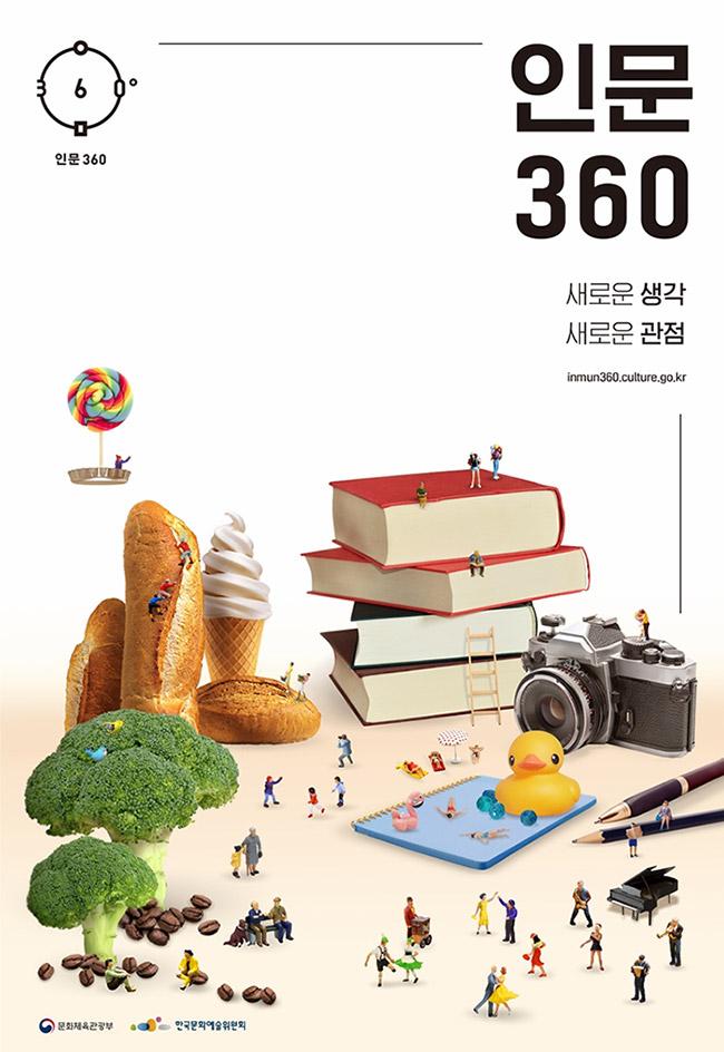 인문360(새로운생각,새로운관점) 포스터