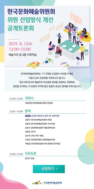 한국문화예술위원회 위원 선임방식 개선 토론회