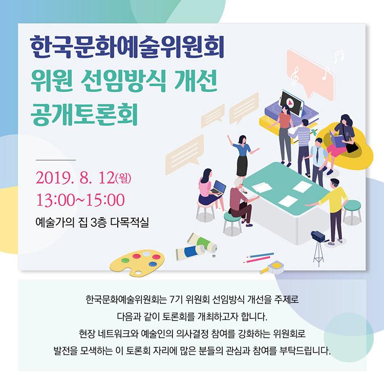 예술위, 7기 위원회 선임방식 개선 공개토론회 개최 포스터