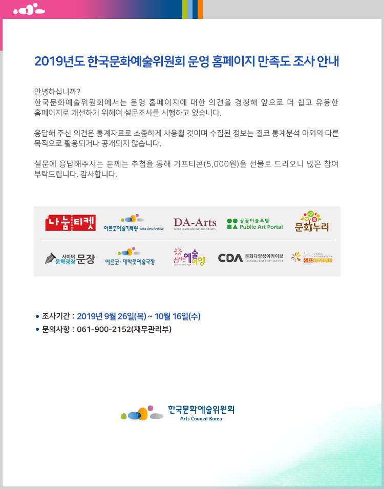 2019년도 한국문화예술위원회 운영 홈페이지 만족도 조사 안내