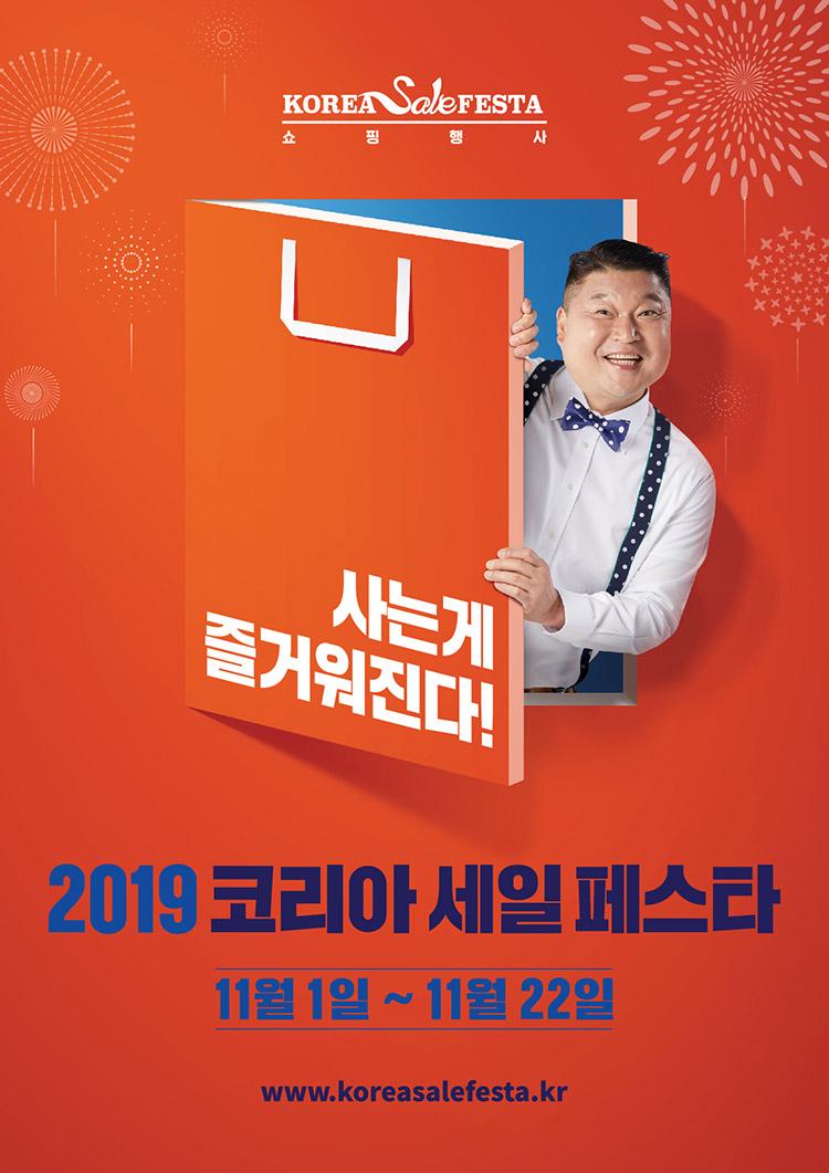 2019코리아세일 페스타 11월1일~11월22일 www.koreasalefesta.kr