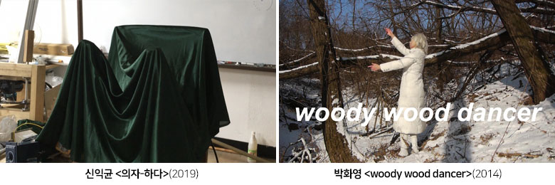 신익균 <의자-하다>(2019),박화영 <woody wood dancer>(2014)