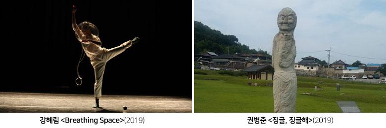 강혜림 <Breathing Space>(2018), 권병준 <징글, 징글해>(2019)