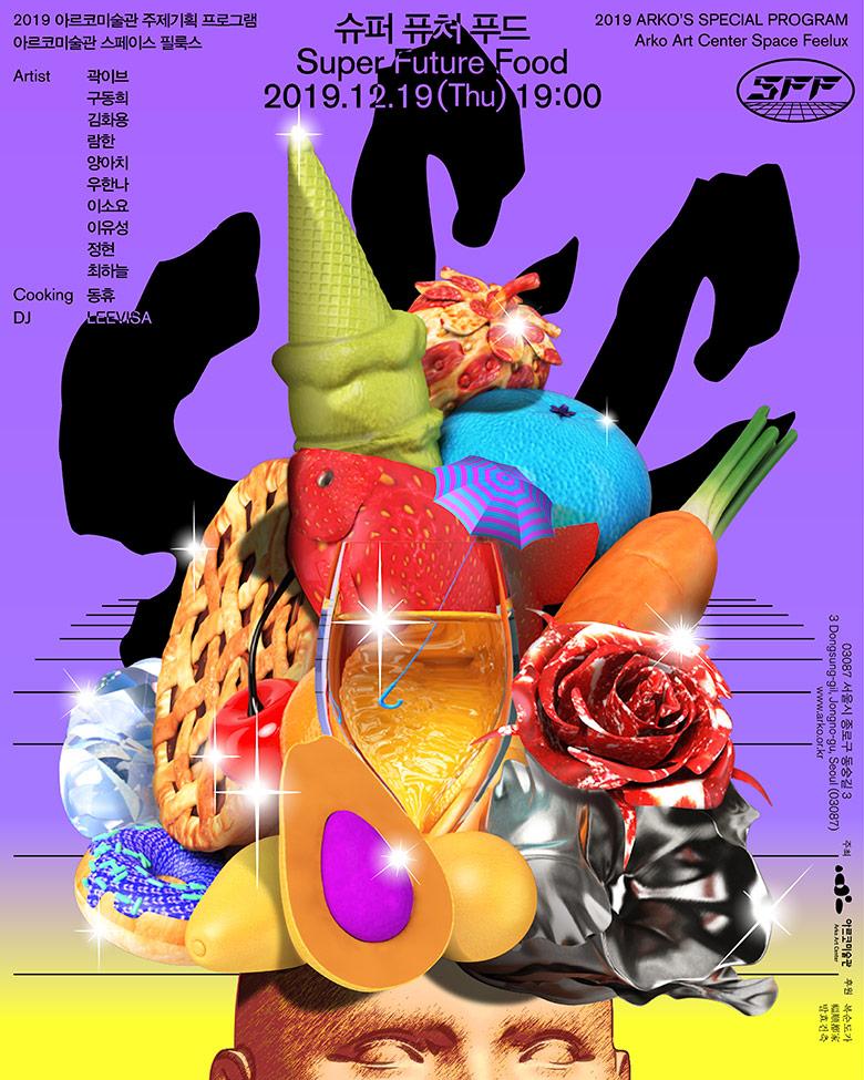 2019 아르코미술관 주제기획 프로그램<슈퍼 퓨처 푸드 (Super Future Food)>