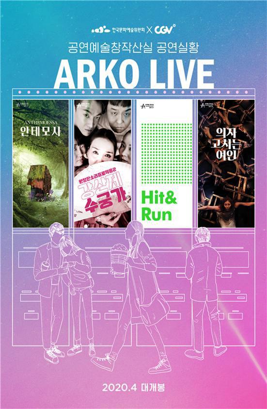 공연예술창작산실 공연실황(ARKO LIVE) 2020.4 대개봉