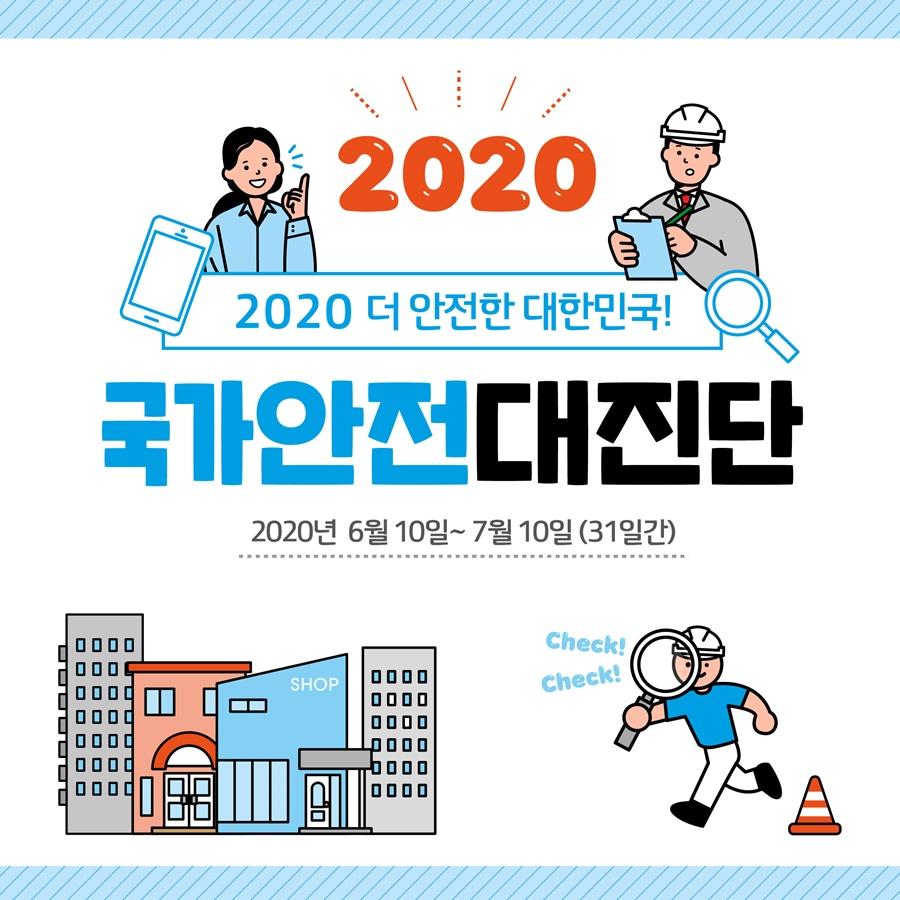 1 2020 더 안전한 대한민국! 국가안전대진단 2020년 6월10일~7월10일(31일간)
