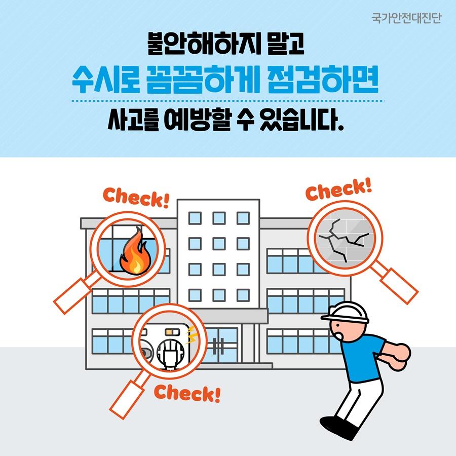 3 불안해하지 말고 수시로 꼼꼼하게 점검하면 사고를 예방할 수 있습니다.