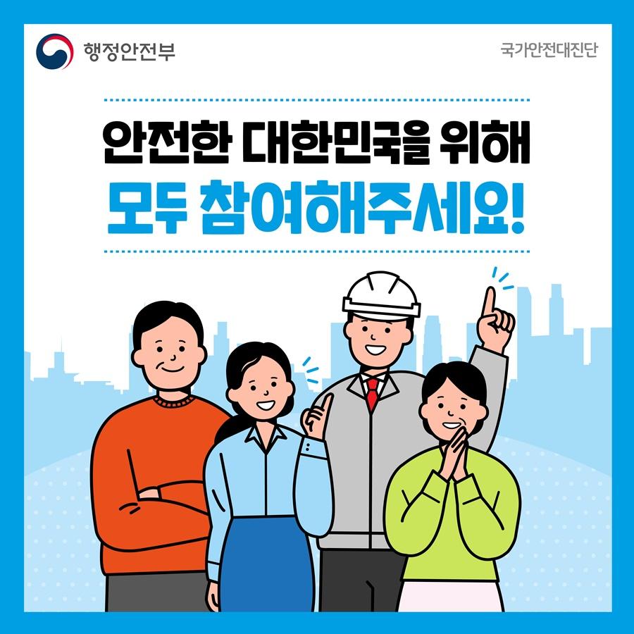 6 안전한 대한민국을 위해 모두 참여해 주세요!