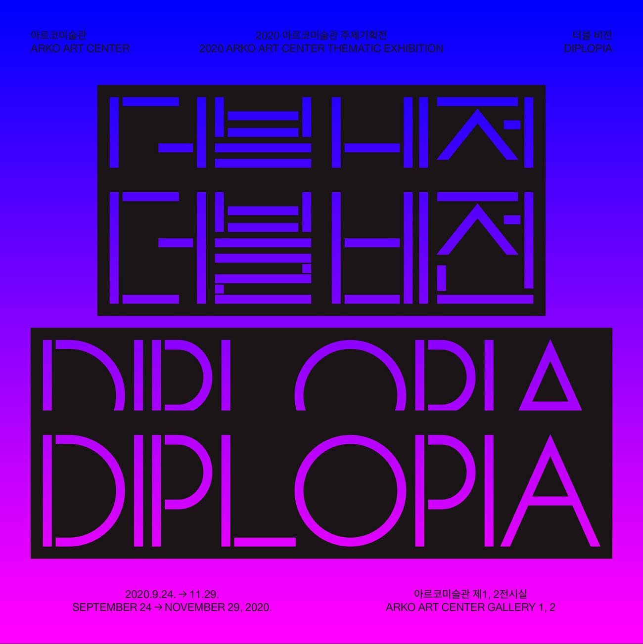 2020년 아르코미술관 주제기획전 《더블 비전 Diplopia》