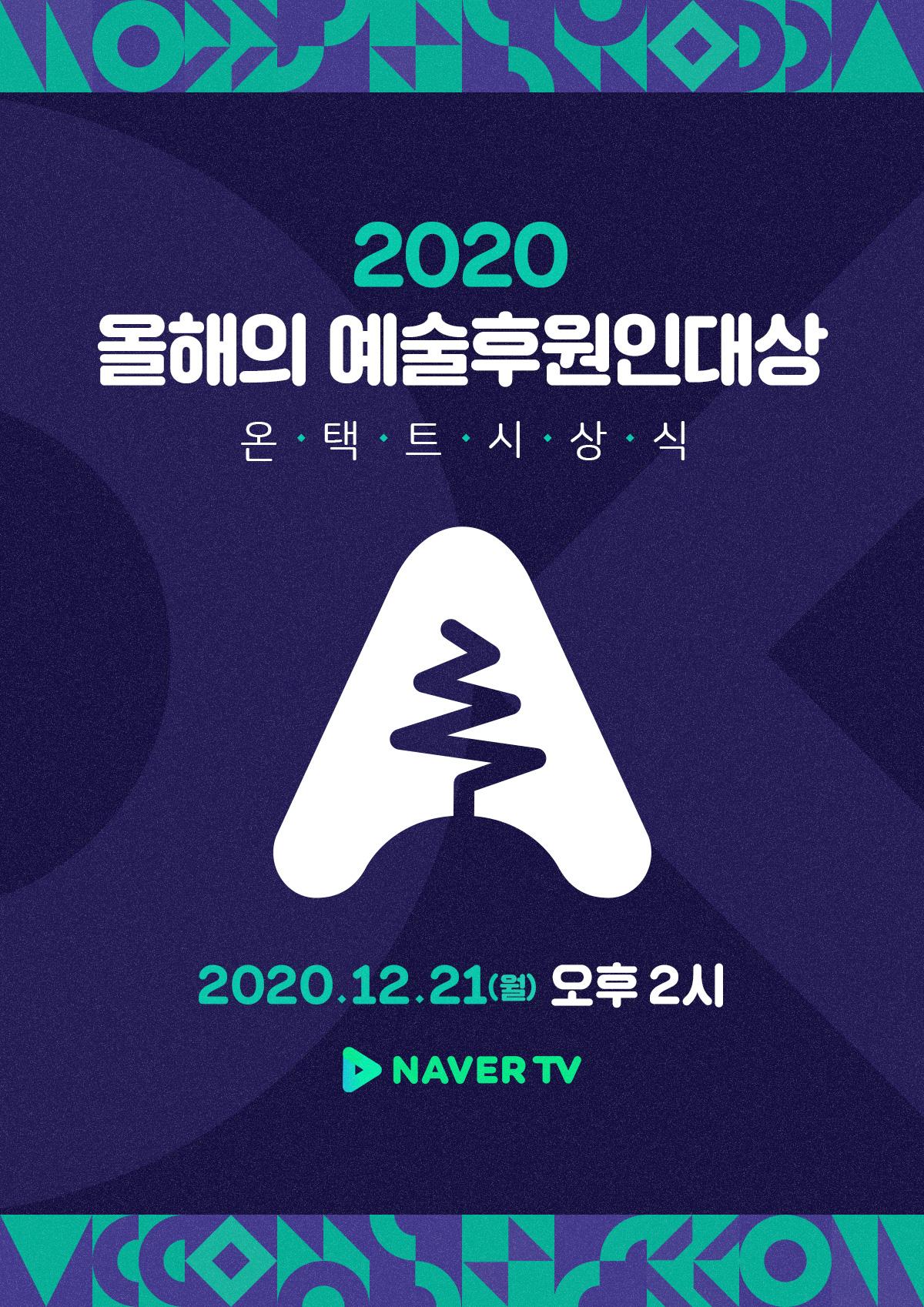 2020올해의 예술후원인대상 온택시상식 2020.12.21(월)오후2시 네이버TV