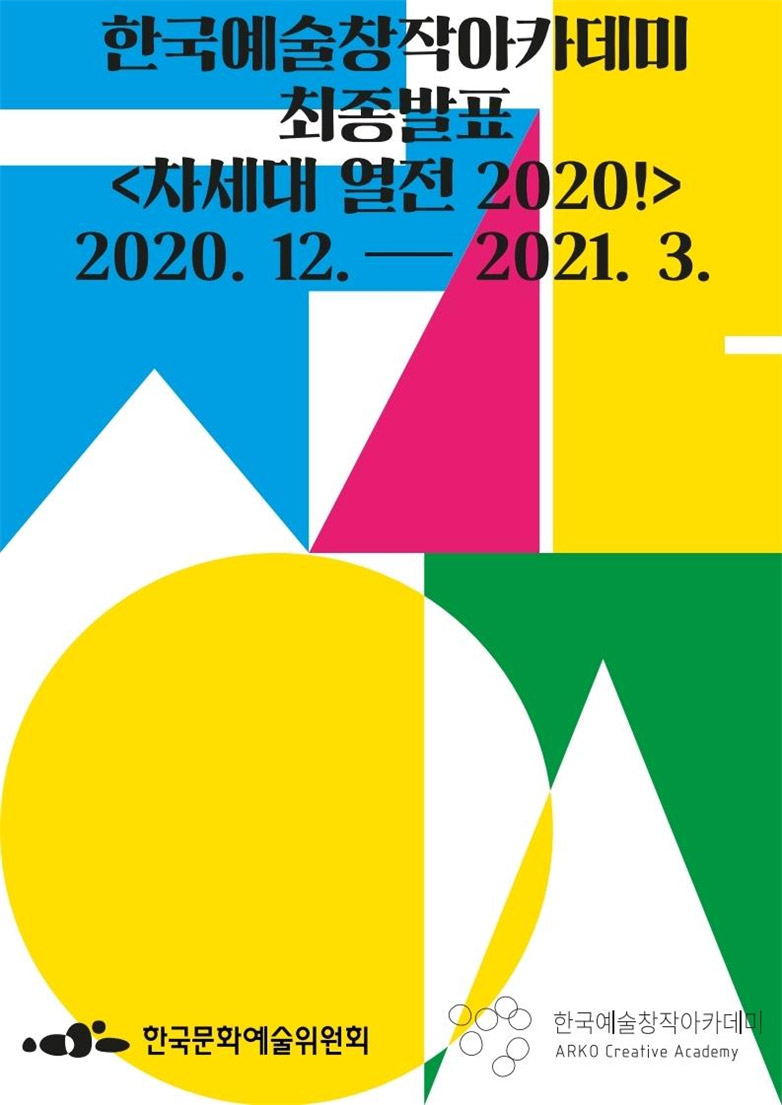 한국예술창작아카데미 최종발표《차세대 열전 2020!》2020.12~2021.3