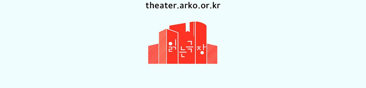 아르코․대학로예술극장 바로가기